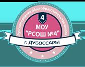 """МОУ  """"Русская средняя общеобразовательная школа № 4"""""""
