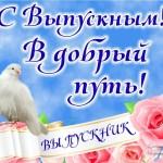 выпускj
