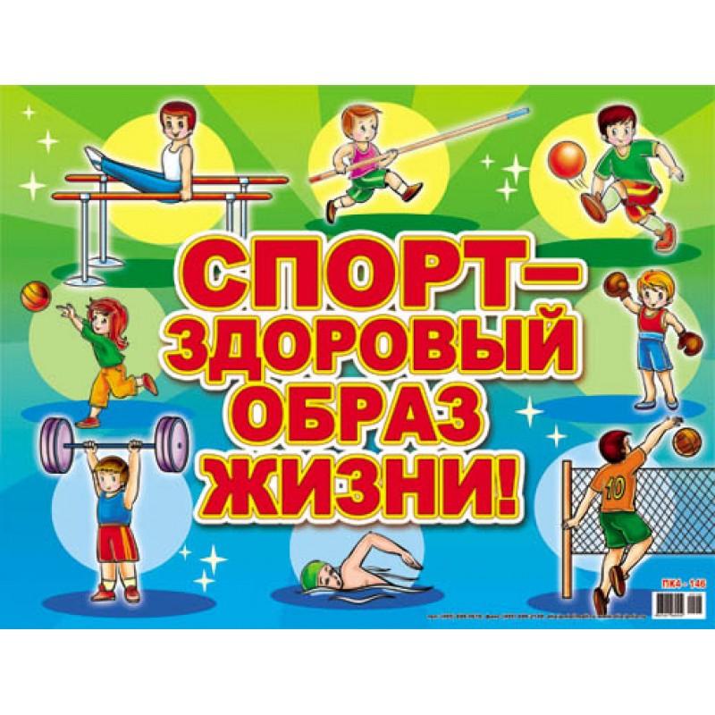 плакаты про спорт и здоровье