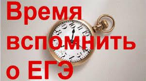 vremja_vspomnit_o_egeh